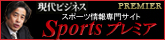 Sportsプレミア