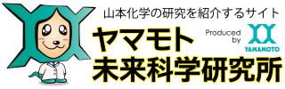 山本化学工業株式会社
