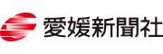 愛媛新聞社