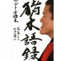 垣原賢人「マル秘ファイター列伝」