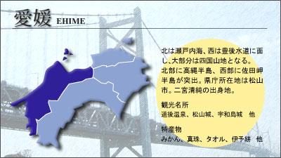 shikoku_ehime