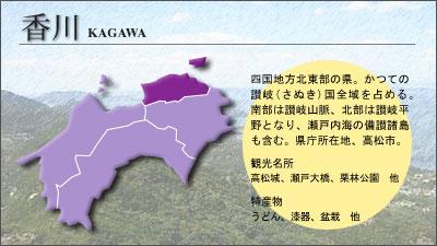 shikoku_kagawa
