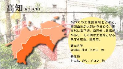 shikoku_kouchi[1]
