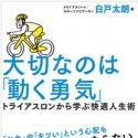 """白戸太朗「スポーツ""""TRY""""アングル」"""