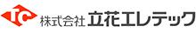 株式会社立花エレテック
